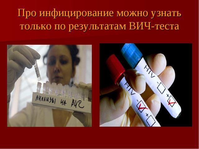 Про инфицирование можно узнать только по результатам ВИЧ-теста