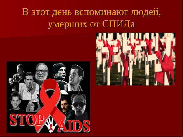 В этот день вспоминают людей, умерших от СПИДа