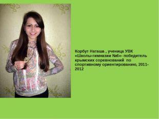 . Корбут Наташа - чемпионка Крыма по спортивному ориентированию. Отправлено 1