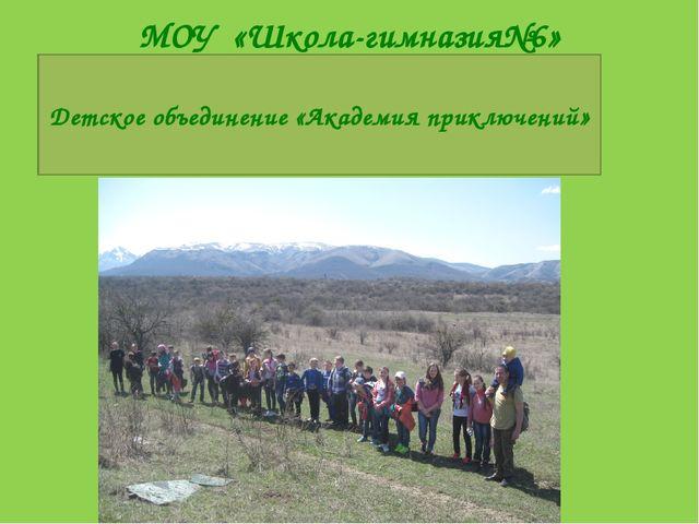 МОУ «Школа-гимназия№6» Детское объединение «Академия приключений»