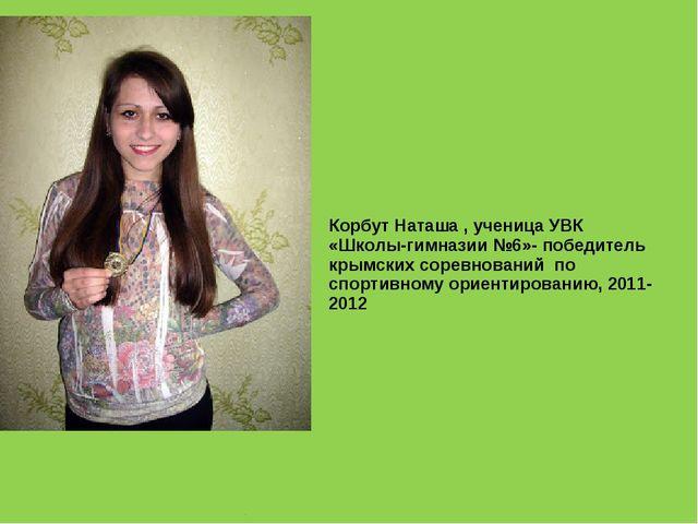 . Корбут Наташа - чемпионка Крыма по спортивному ориентированию. Отправлено 1...