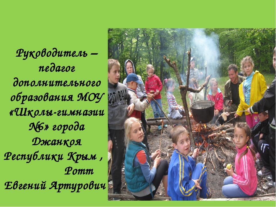 Руководитель – педагог дополнительного образования МОУ «Школы-гимназии №6» го...