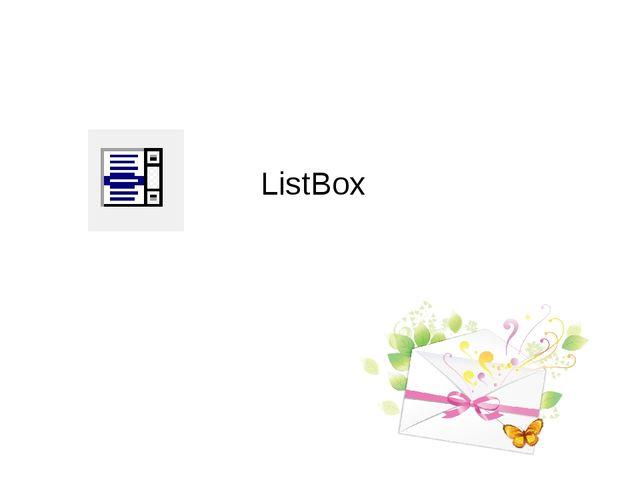 ListBox