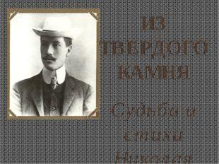 ИЗ ТВЕРДОГО КАМНЯ Судьба и стихи Николая Гумилева