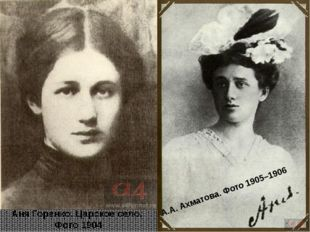 А.А. Ахматова. Фото 1905–1906 Аня Горенко. Царское село. Фото 1904
