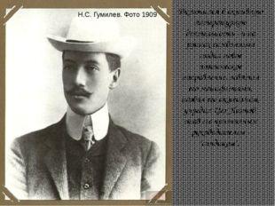 Н.С. Гумилев. Фото 1909 Включился в активную литературную деятельность - и на