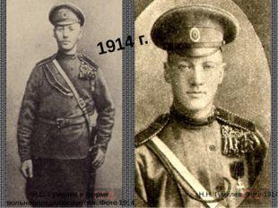 Н.С. Гумилев в форме вольноопределяющегося. Фото 1914 Н.Н. Гумилев. Фото 1914