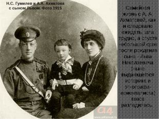 Н.С. Гумилев и А.А. Ахматова с сыном Львом. Фото 1915 Семейная жизнь с А. А.