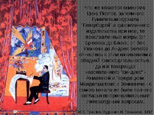 Н.С. Гумилев. Художник Н. Гончарова. 1917 Что же касается акмеизма, Цеха Поэт