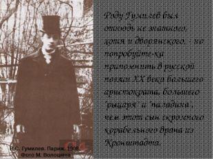 Н.С. Гумилев. Париж. 1908. Фото М. Волошина Роду Гумилев был отнюдь не знатно