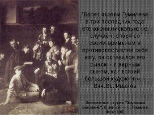 """Поэтическая студия """"Звучащая раковина"""". В центре — Н. Гумилев. Фото 1921 """"Взл"""