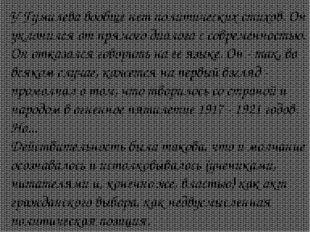 У Гумилева вообще нет политических стихов. Он уклонился от прямого диалога с