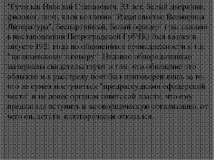 """Гумилев Николай Степанович, 33 лет, белый дворянин, филолог, поэт, член колл"