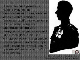 Николай Гумилев. Из альбома Е. Кругликовой «Силуэты современников» В этом смы