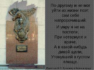Памятник Н.С. Гумилеву в Калининграде По-другому и не мог уйти из жизни поэт,