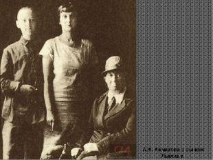 А.А. Ахматова с сыном Львом и А.И. Гумилевой. Фото 1927