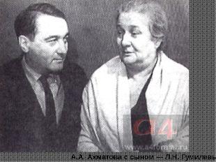 А.А. Ахматова с сыном — Л.Н. Гумилевым