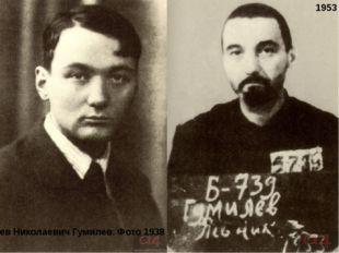 Лев Николаевич Гумилев. Фото 1938 1953