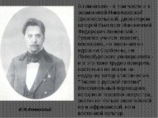 В гимназиях - в том числе и в знаменитой Николаевской Царскосельской, директо
