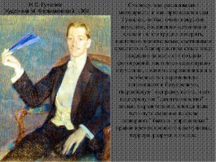 Н.С. Гумилев. Художник М. Фармаковский. 1909 Смолоду, как рассказывают мемуар