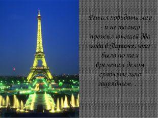 Решил повидать мир - и не только прожил юношей два года в Париже, что было по