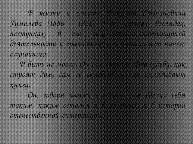 В жизни и смерти Николая Степановича Гумилева (1886 - 1921), в его стихах, в...