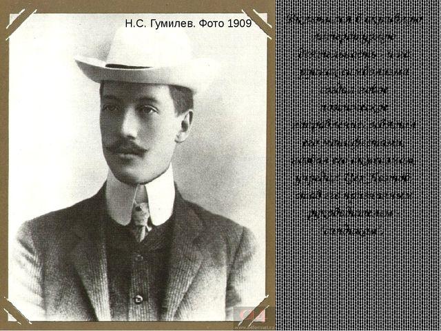 Н.С. Гумилев. Фото 1909 Включился в активную литературную деятельность - и на...