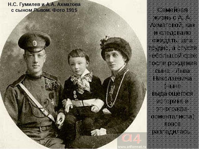 Н.С. Гумилев и А.А. Ахматова с сыном Львом. Фото 1915 Семейная жизнь с А. А....