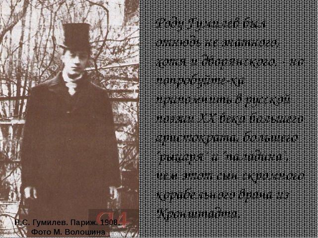 Н.С. Гумилев. Париж. 1908. Фото М. Волошина Роду Гумилев был отнюдь не знатно...