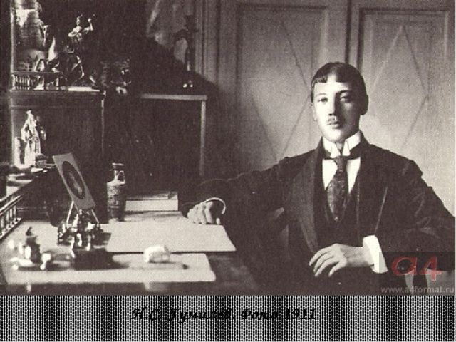 Н.С. Гумилев. Фото 1911