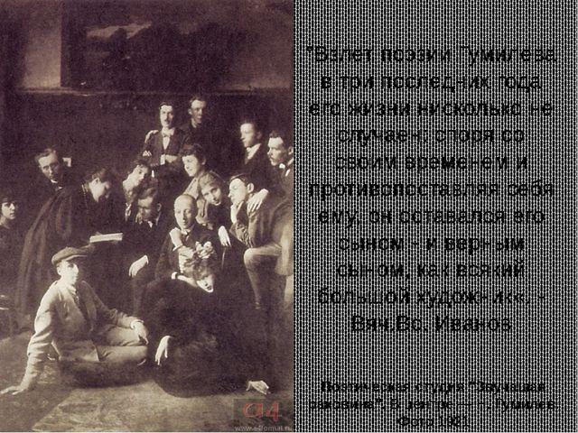 """Поэтическая студия """"Звучащая раковина"""". В центре — Н. Гумилев. Фото 1921 """"Взл..."""