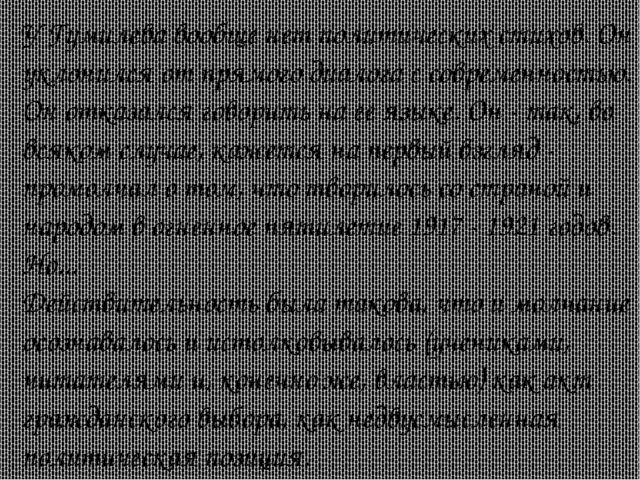 У Гумилева вообще нет политических стихов. Он уклонился от прямого диалога с...