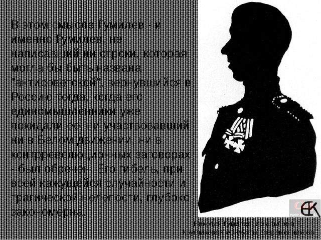 Николай Гумилев. Из альбома Е. Кругликовой «Силуэты современников» В этом смы...