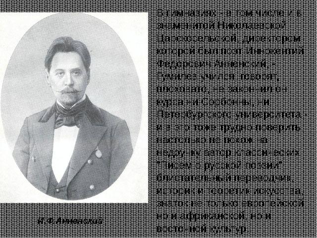 В гимназиях - в том числе и в знаменитой Николаевской Царскосельской, директо...