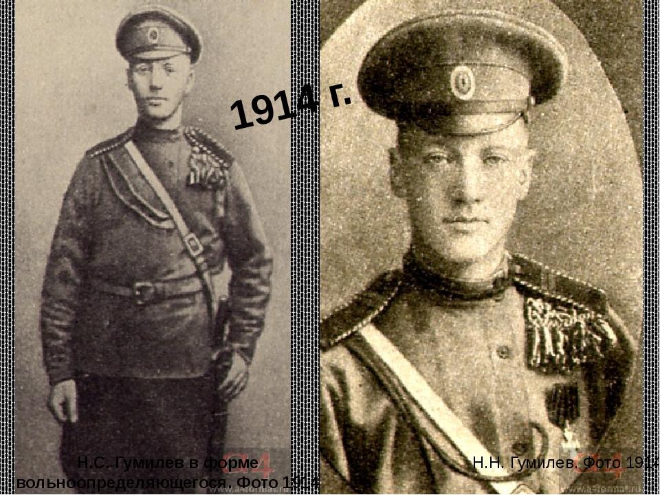 Н.С. Гумилев в форме вольноопределяющегося. Фото 1914 Н.Н. Гумилев. Фото 1914...