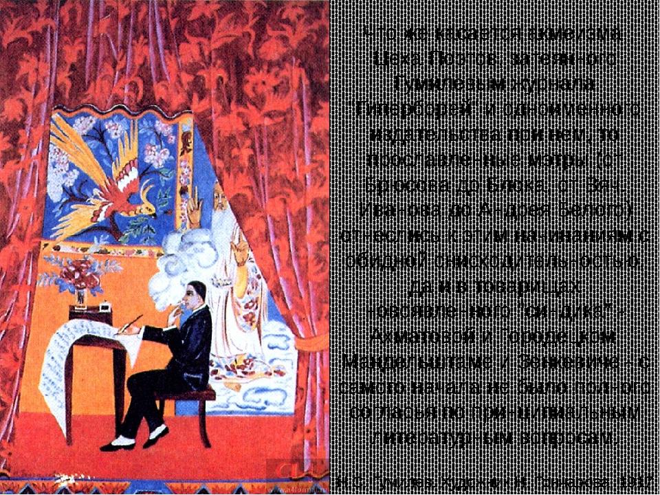 Н.С. Гумилев. Художник Н. Гончарова. 1917 Что же касается акмеизма, Цеха Поэт...