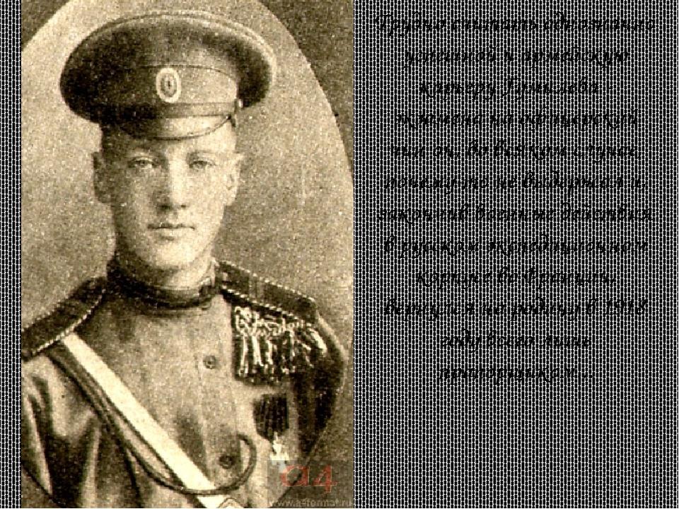 Трудно считать однозначно успешной и армейскую карьеру Гумилева - экзамена на...