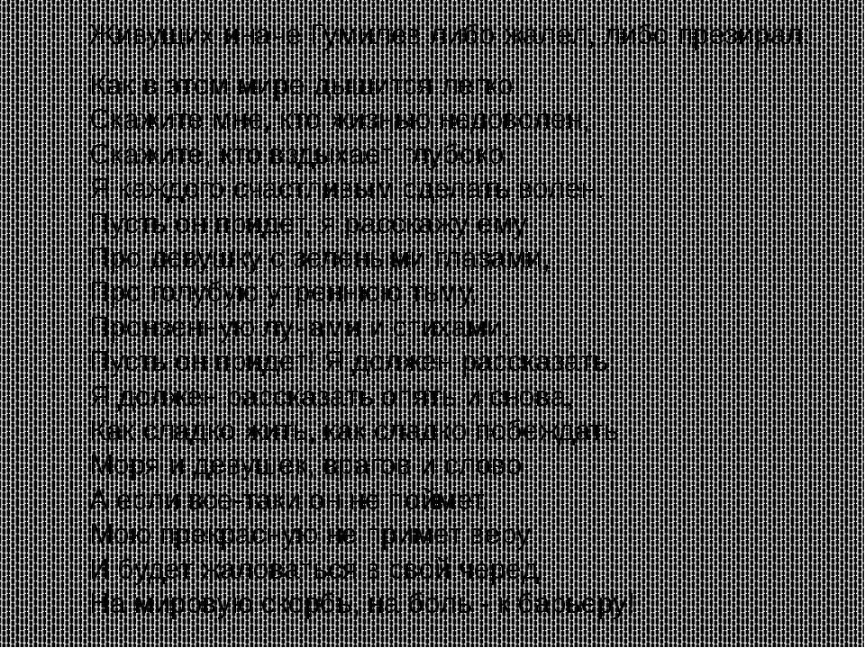 Живущих иначе Гумилев либо жалел, либо презирал: Как в этом мире дышится легк...