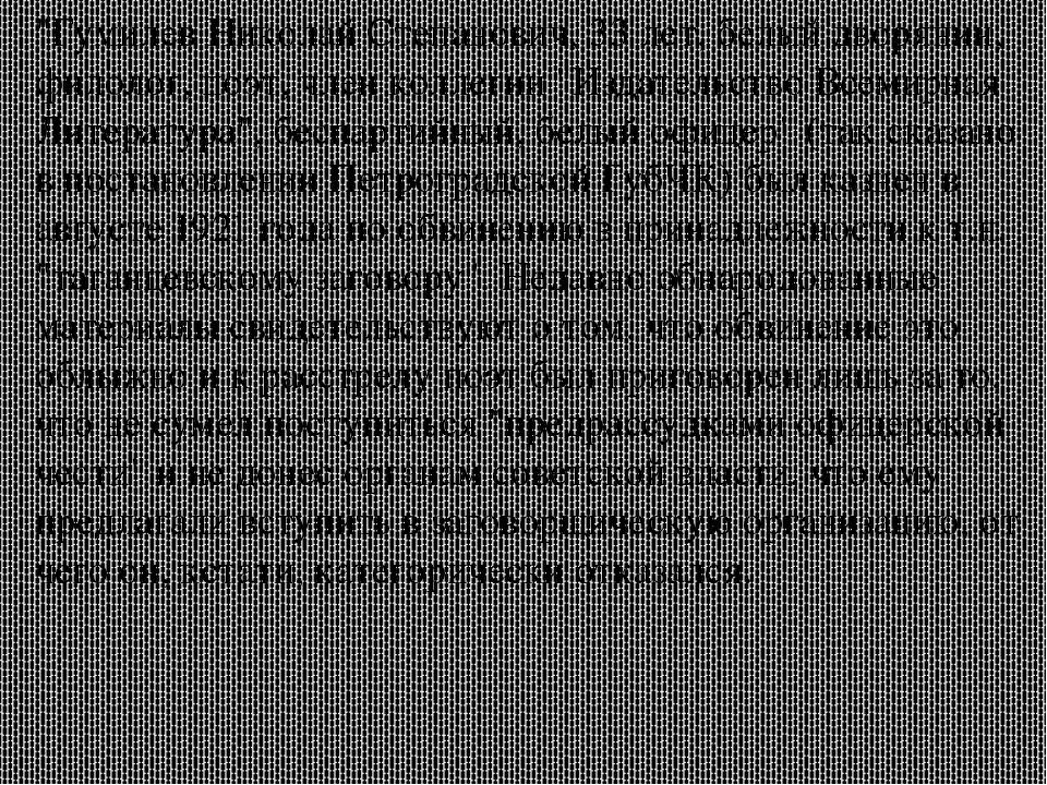 """Гумилев Николай Степанович, 33 лет, белый дворянин, филолог, поэт, член колл..."
