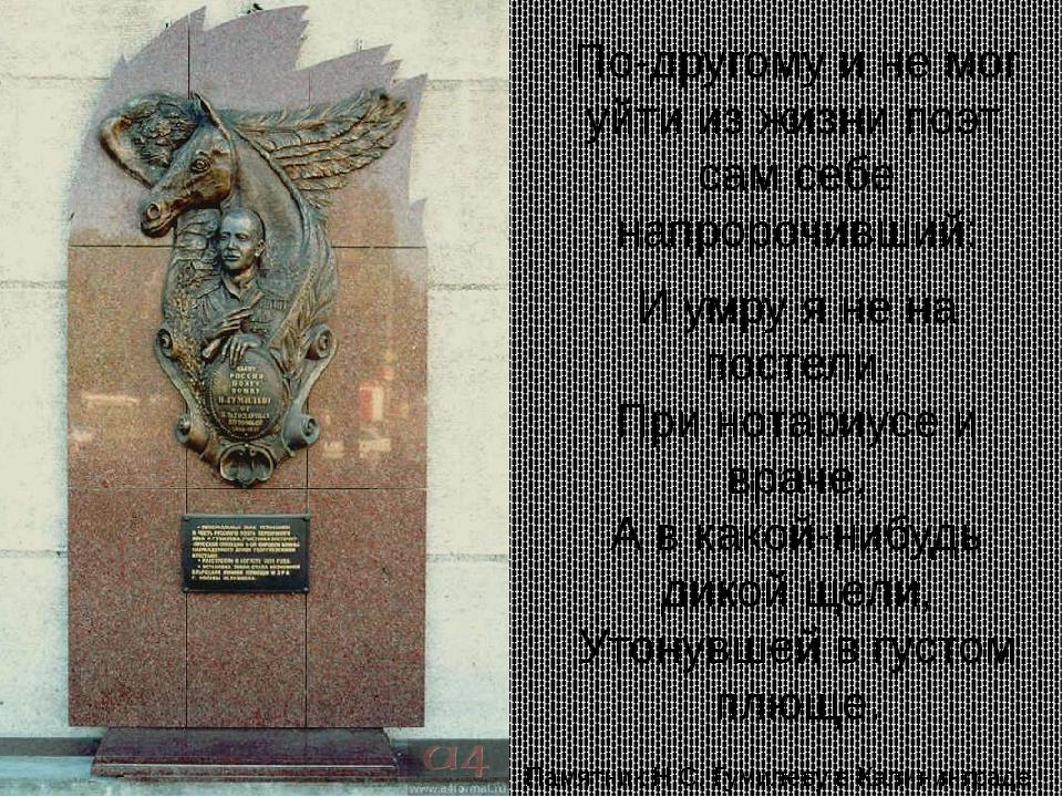 Памятник Н.С. Гумилеву в Калининграде По-другому и не мог уйти из жизни поэт,...