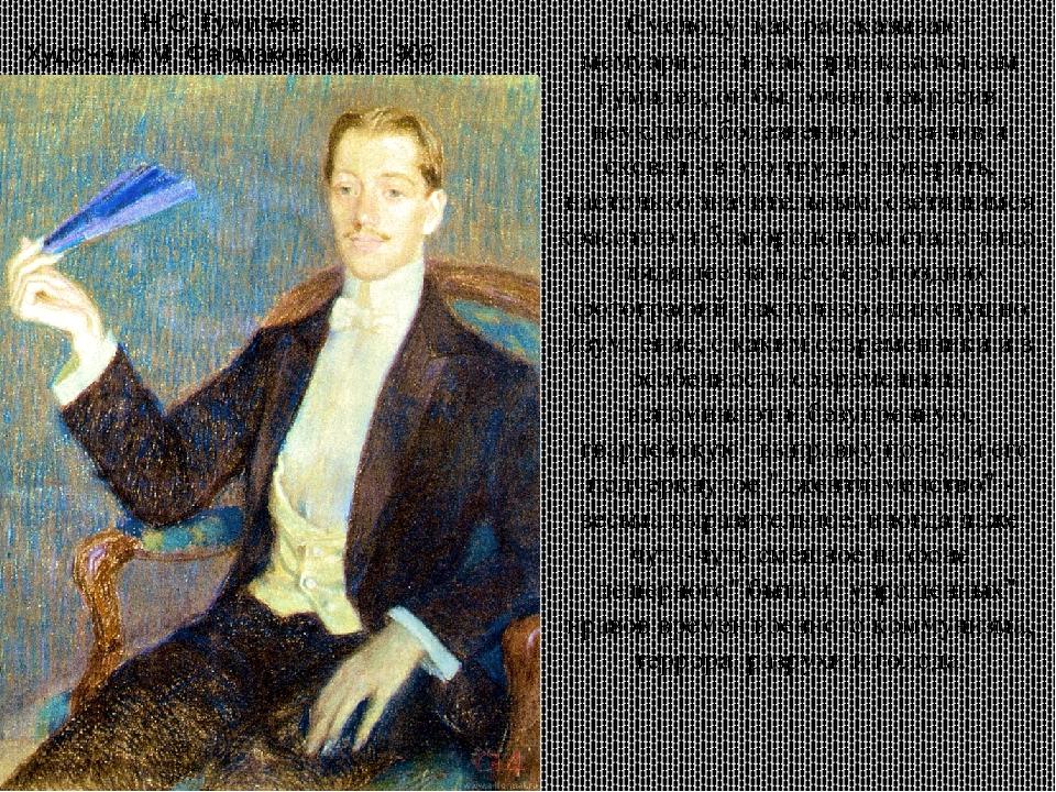 Н.С. Гумилев. Художник М. Фармаковский. 1909 Смолоду, как рассказывают мемуар...