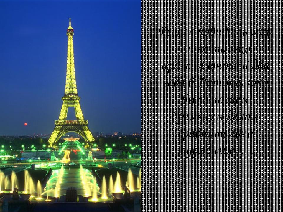 Решил повидать мир - и не только прожил юношей два года в Париже, что было по...