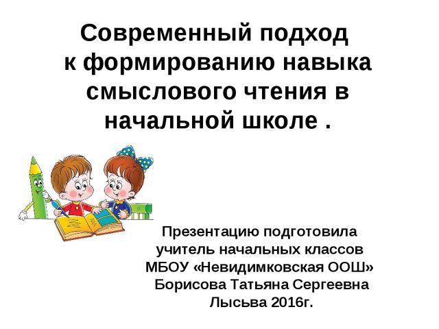 Современный подход к формированию навыка смыслового чтения в начальной школе...