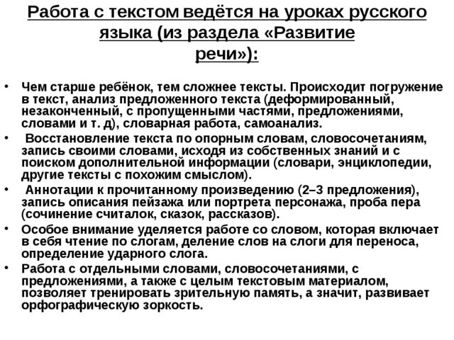 Работа с текстом ведётся на уроках русского языка (из раздела «Развитие речи»...