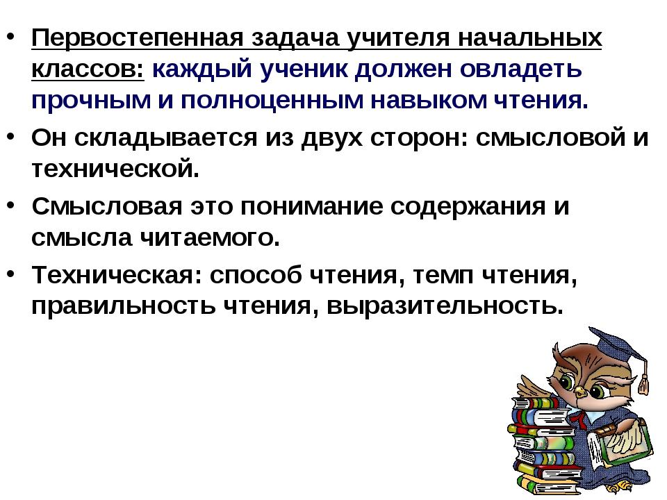 Первостепенная задача учителя начальных классов: каждый ученик должен овладет...