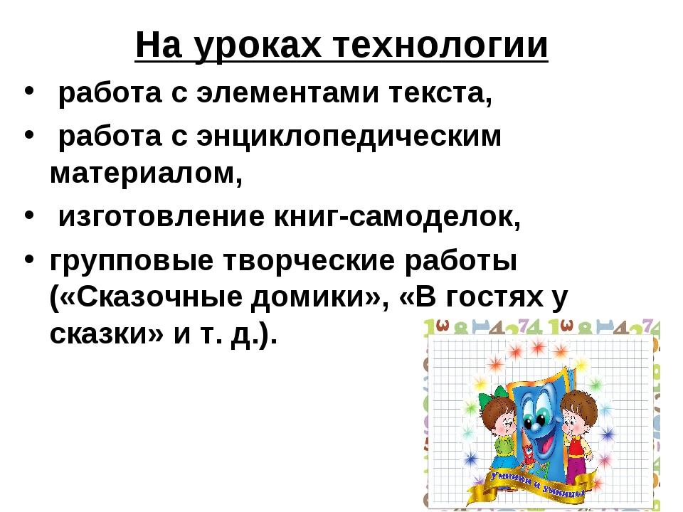 На уроках технологии работа с элементами текста, работа с энциклопедическим м...