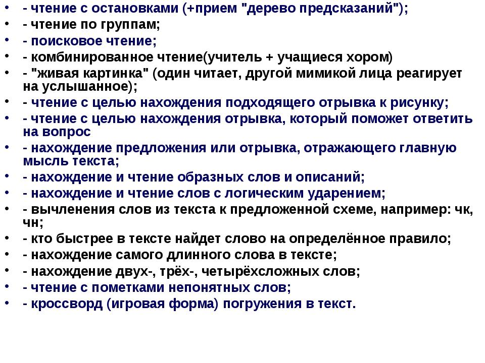 """- чтение с остановками (+прием """"дерево предсказаний""""); - чтение по группам; -..."""