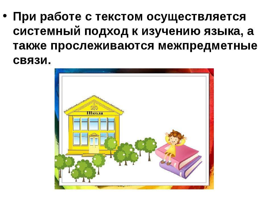 При работе с текстом осуществляется системный подход к изучению языка, а такж...