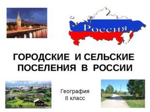 ГОРОДСКИЕ И СЕЛЬСКИЕ ПОСЕЛЕНИЯ В РОССИИ География 8 класс