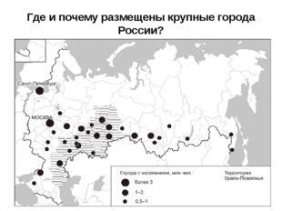 Где и почему размещены крупные города России?